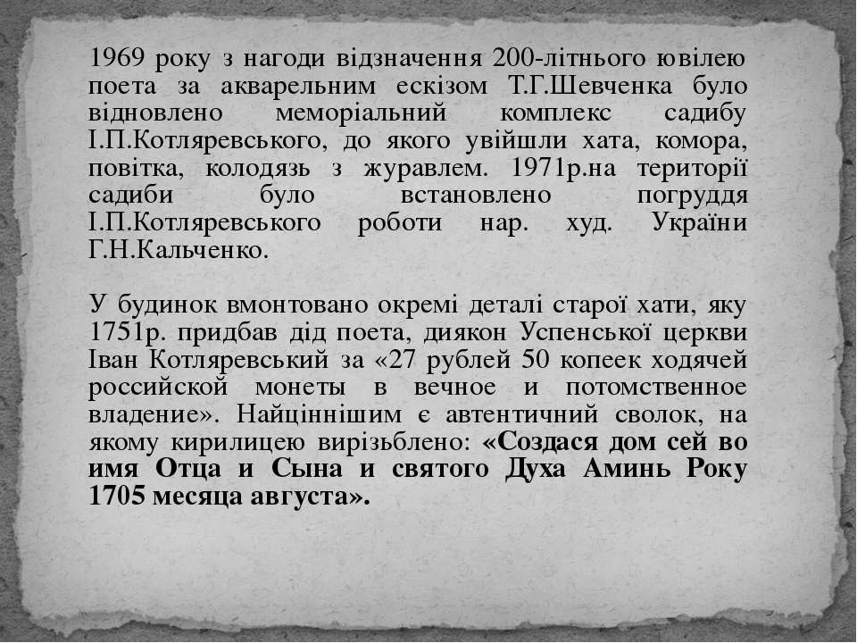1969 року з нагоди відзначення 200-літнього ювілею поета за акварельним ескіз...