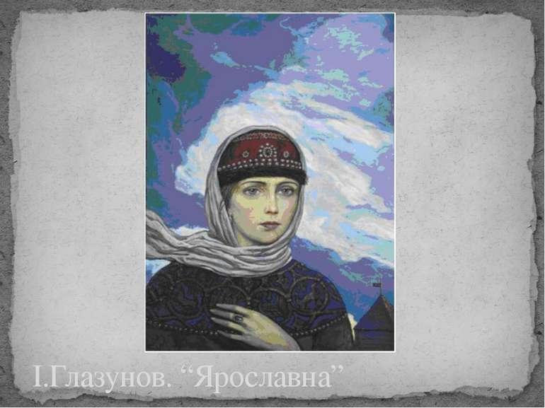 "І.Глазунов. ""Ярославна"""
