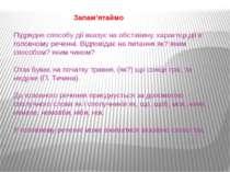 Запам'ятаймо Підрядне способу дії вказує на обставину, характер дії в головно...