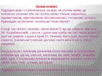 Запам'ятаймо Підрядне міри і ступеня вказує на міру чи ступінь вияву дії голо...