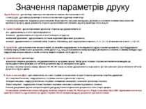 Значення параметрів друку Група Принтер - для вибору принтера і встановлення ...
