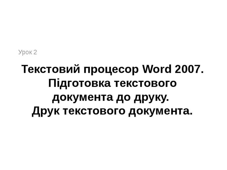 Текстовий процесор Word 2007. Підготовка текстового документа до друку. Друк ...