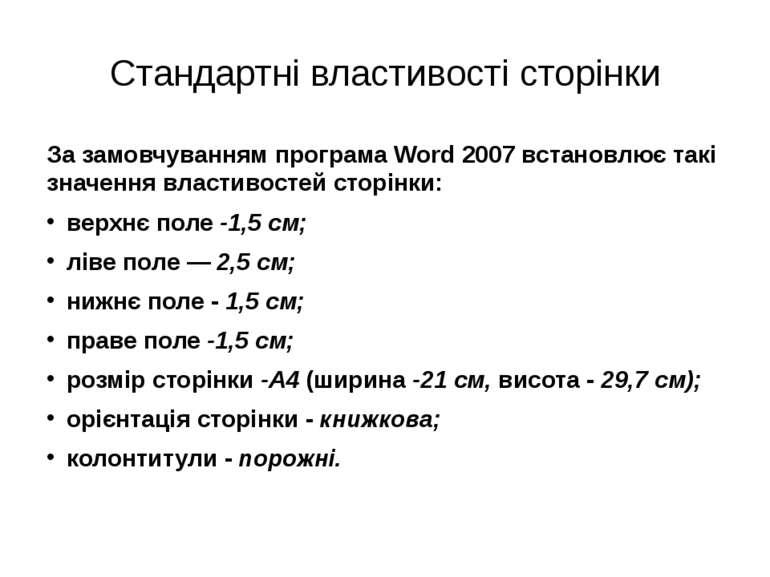 Стандартні властивості сторінки За замовчуванням програма Word 2007 встановлю...