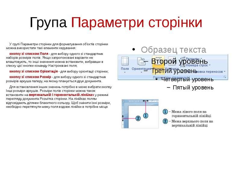 Група Параметри сторінки У групі Параметри сторінки для форматування об'єктів...