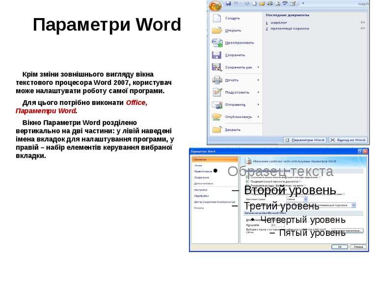 Параметри Word Крім зміни зовнішнього вигляду вікна текстового процесора Word...