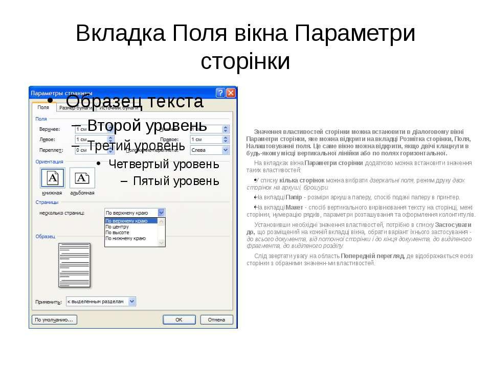 Вкладка Поля вікна Параметри сторінки Значення властивостей сторінки можна вс...