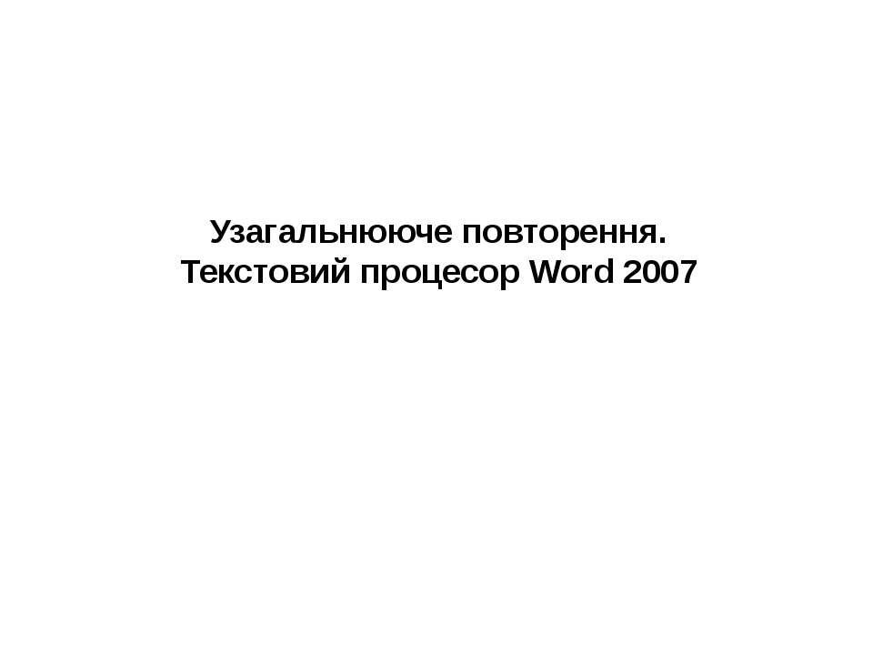 Узагальнююче повторення. Текстовий процесор Word 2007 Інформатика 10 клас. На...