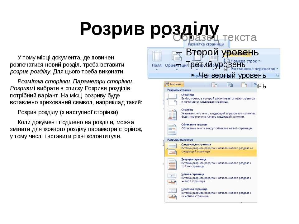 Розрив розділу У тому місці документа, де повинен розпочатися новий розділ, т...