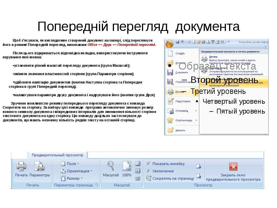 Попередній перегляд документа Щоб з'ясувати, як виглядатиме створений докумен...