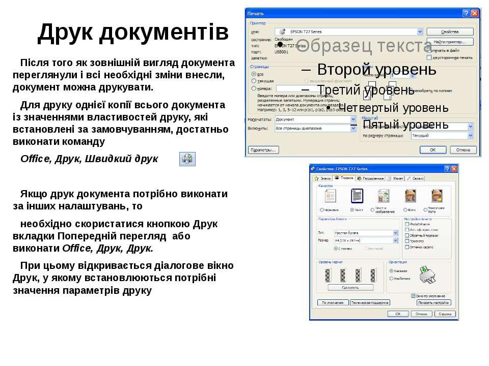 Друк документів Після того як зовнішній вигляд документа переглянули і всі не...