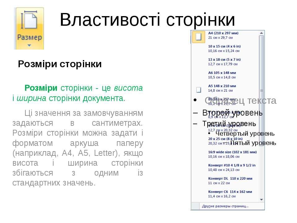 Властивості сторінки Розміри сторінки Розміри сторінки - це висота і ширина с...