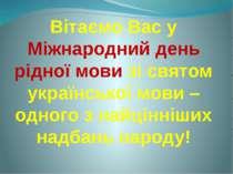 Вітаємо Вас у Міжнародний день рідної мови зі святом української мови – одног...