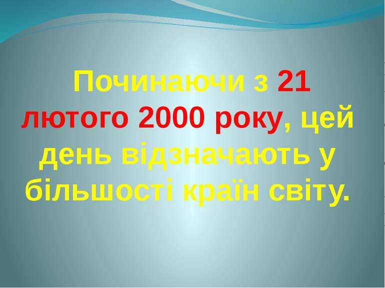 Починаючи з 21 лютого 2000 року, цей день відзначають у більшості країн світу.