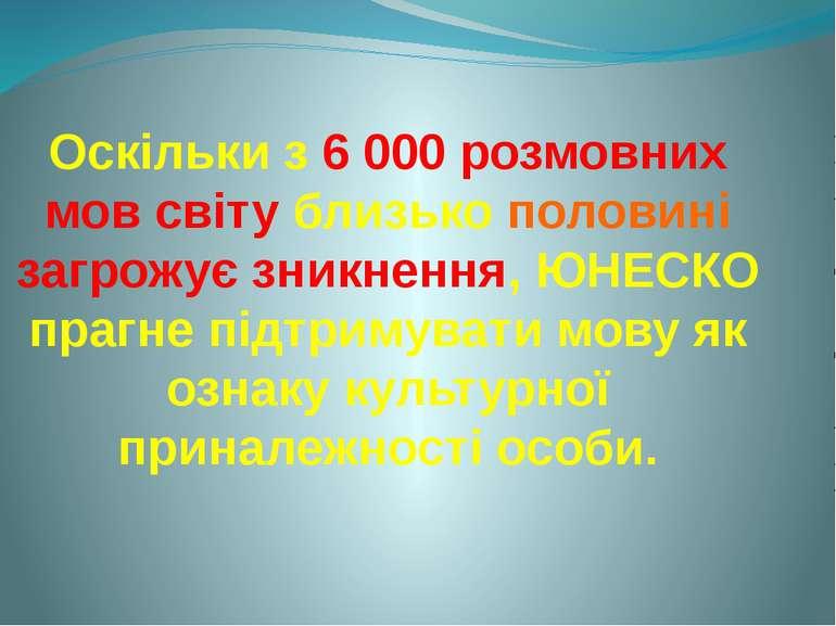 Оскільки з 6 000 розмовних мов світу близько половині загрожує зникнення, ЮНЕ...