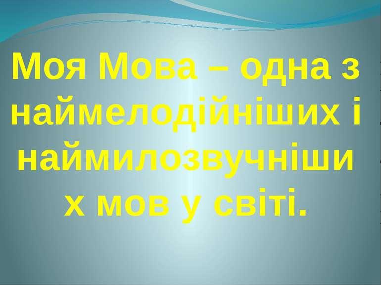Моя Мова – одна з наймелодійніших і наймилозвучніших мов у світі.