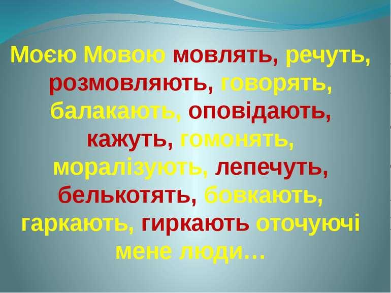 Моєю Мовою мовлять, речуть, розмовляють, говорять, балакають, оповідають, каж...