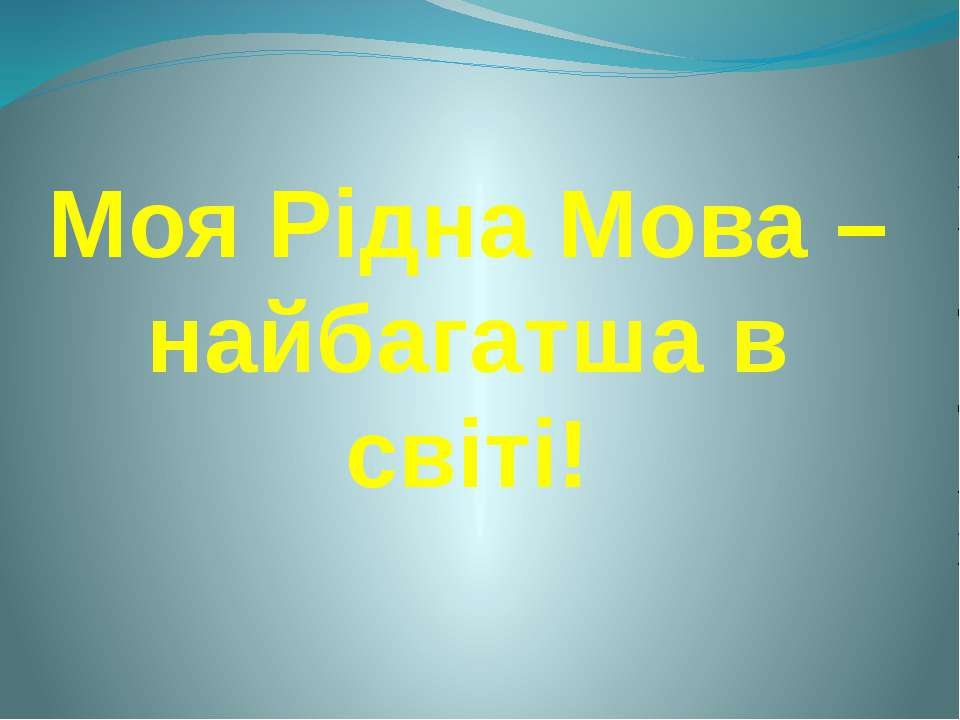 Моя Рідна Мова – найбагатша в світі!