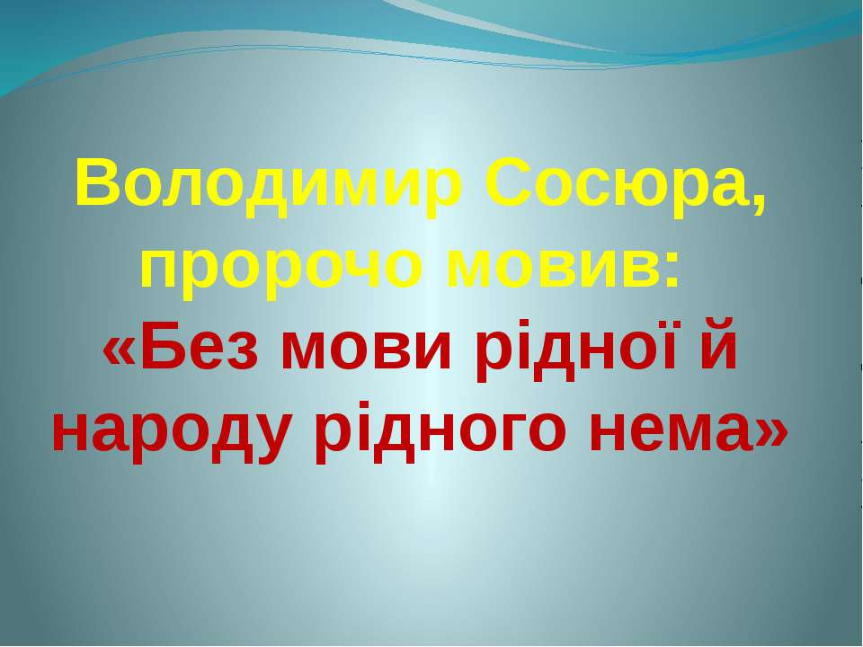 Володимир Сосюра, пророчо мовив: «Без мови рідної й народу рідного нема»