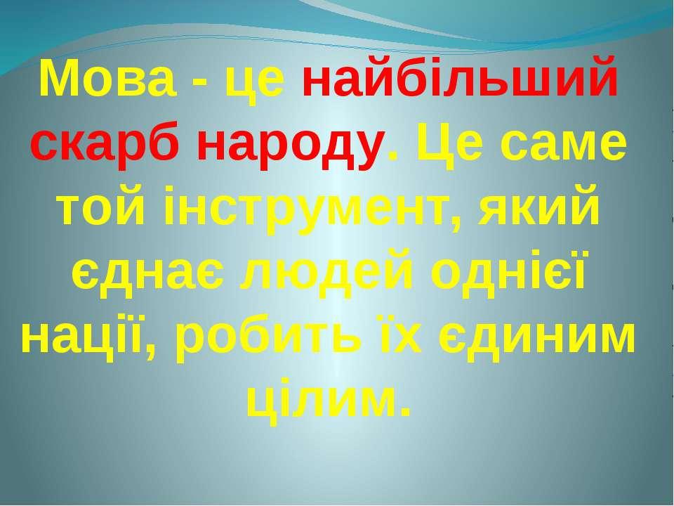 Мова - це найбільший скарб народу. Це саме той інструмент, який єднає людей о...