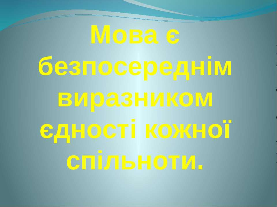 Мова є безпосереднім виразником єдності кожної спільноти.