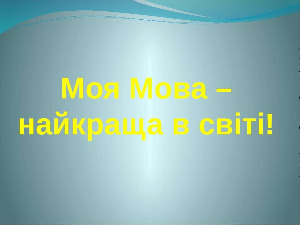 Моя Мова – найкраща в світі!