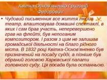 Квітка-Основ'яненко Григорій Федорович Чудовий письменник все життя любив теа...