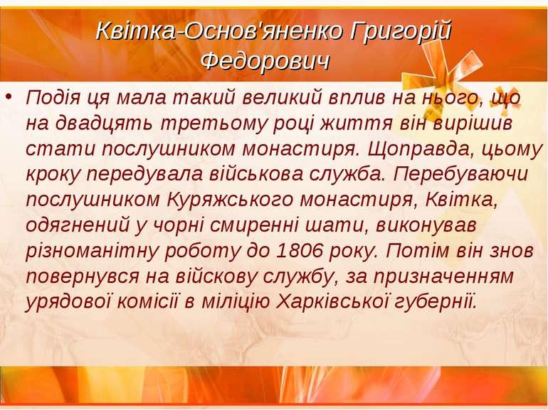 Квітка-Основ'яненко Григорій Федорович Подія ця мала такий великий вплив на н...