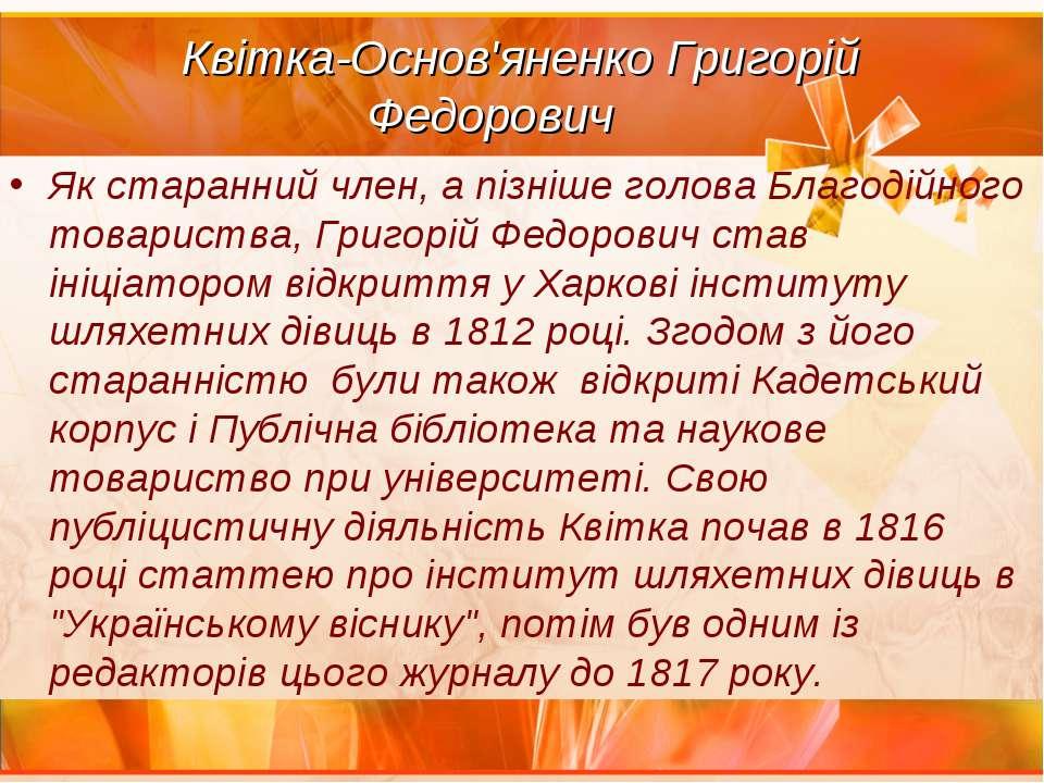 Квітка-Основ'яненко Григорій Федорович Як старанний член, а пізніше голова Бл...