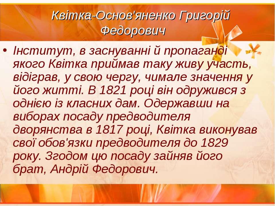Квітка-Основ'яненко Григорій Федорович Інститут, в заснуванні й пропаганді як...