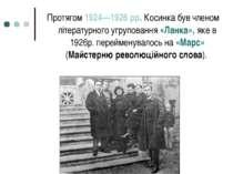 Протягом 1924—1926 pp. Косинка був членом літературного угруповання «Ланка», ...