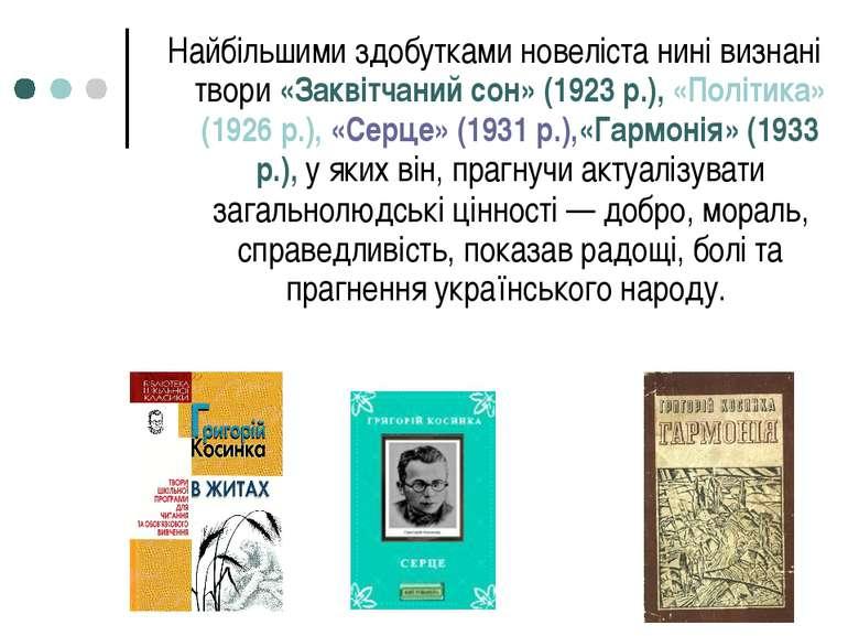 Найбільшими здобутками новеліста нині визнані твори «Заквітчаний сон» (1923 p...