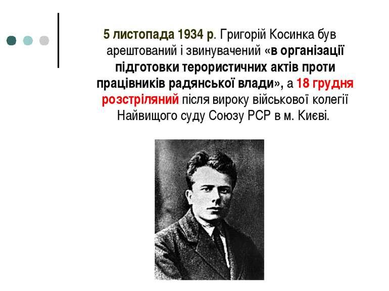 5 листопада 1934 р. Григорій Косинка був арештований і звинувачений «в орган...