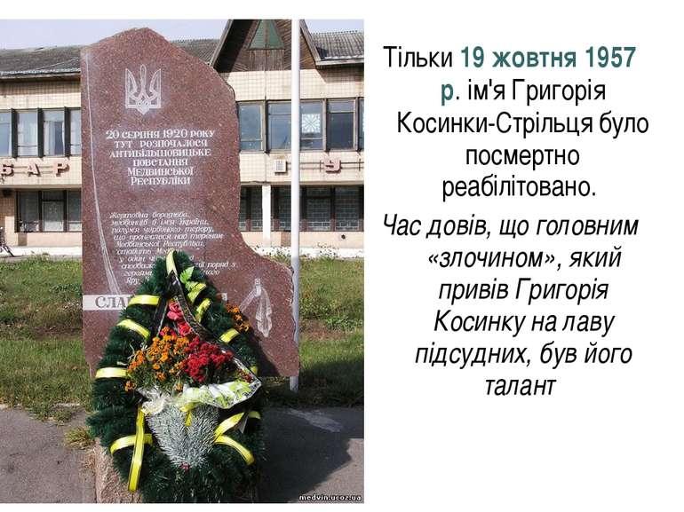 Тільки 19 жовтня 1957 р. ім'я Григорія Косинки-Стрільця було посмертно реабіл...