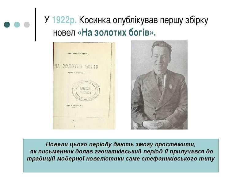 У 1922р. Косинка опублікував першу збірку новел «На золотих богів». Новели ць...