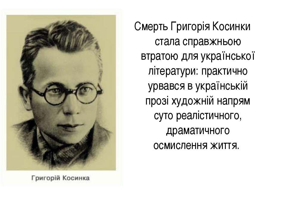 Смерть Григорія Косинки стала справжньою втратою для української літератури: ...