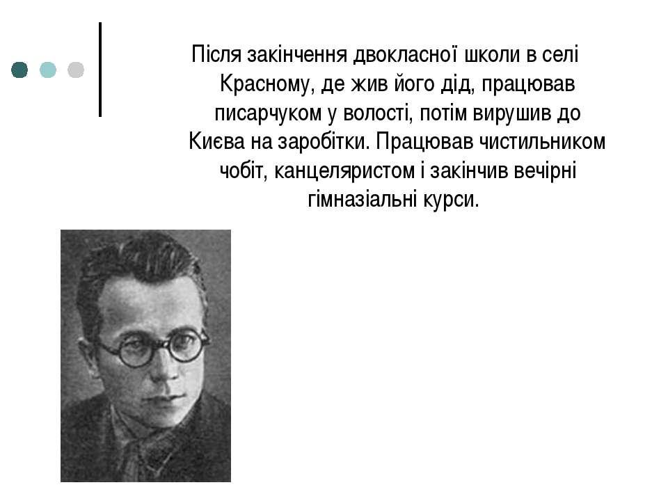 Після закінчення двокласної школи в селі Красному, де жив його дід, працював ...