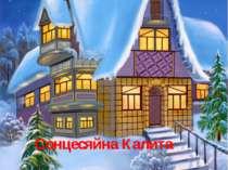 Сонцесяйна Калита Вихователь : Савченко Н.А.