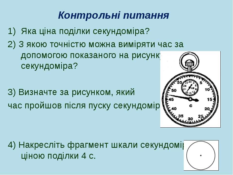 Контрольні питання Яка ціна поділки секундоміра? 2) З якою точністю можна вим...