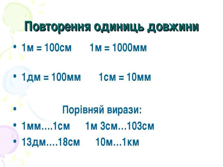 Повторення одиниць довжини 1м = 100см 1м = 1000мм 1дм = 100мм 1см = 10мм Порі...