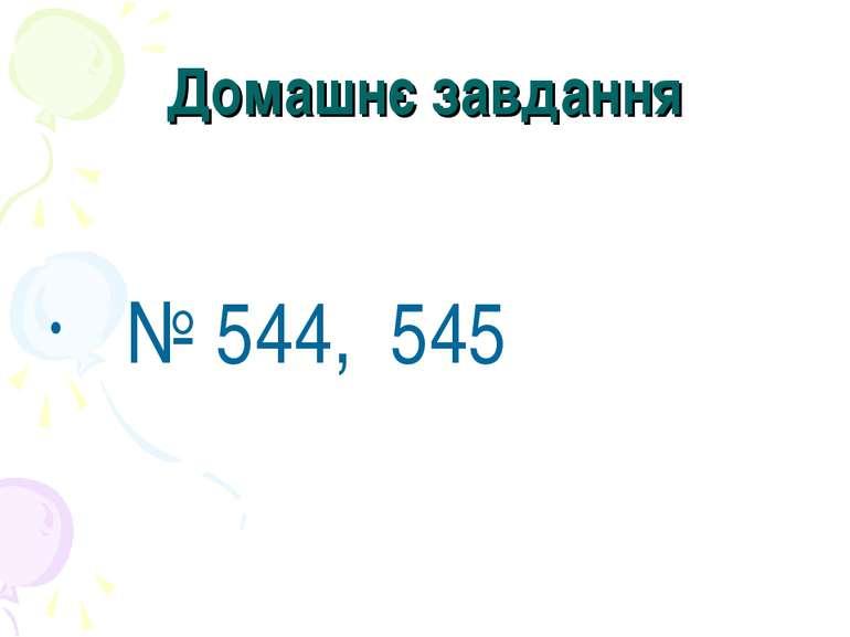Домашнє завдання № 544, 545