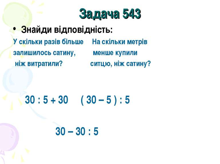 Задача 543 Знайди відповідність: У скільки разів більше На скільки метрів зал...