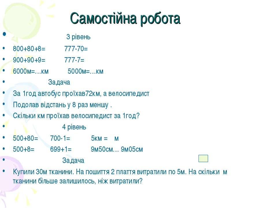 Самостійна робота 3 рівень 800+80+8= 777-70= 900+90+9= 777-7= 6000м=…км 5000м...