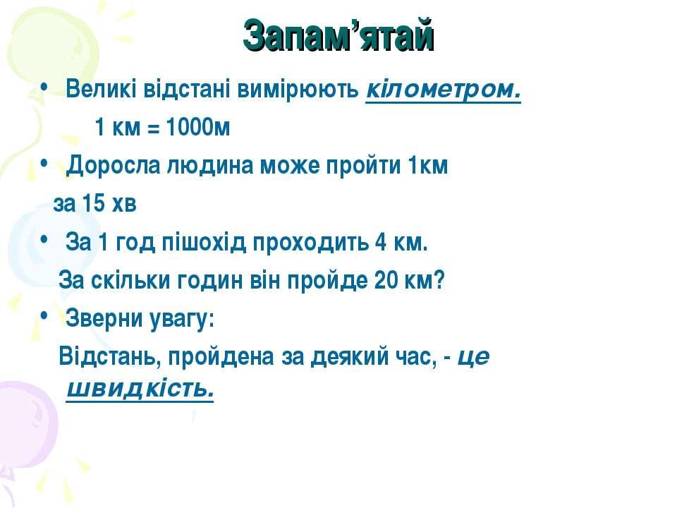 Запам'ятай Великі відстані вимірюють кілометром. 1 км = 1000м Доросла людина ...