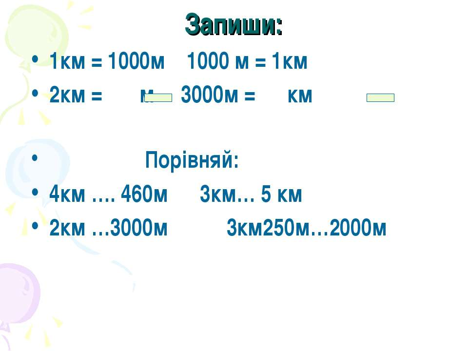 Запиши: 1км = 1000м 1000 м = 1км 2км = м 3000м = км Порівняй: 4км …. 460м 3км...