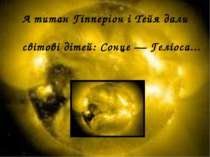 А титан Гіпперіон і Тейя дали світові дітей: Сонце — Геліоса...