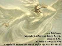 ... і всі вітри: бурхливий північний вітер Борей, східний Евр, вологий півден...