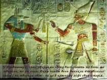 У Древньому Єгипті творцями світу виступають то боги, то тварини, то рослини....