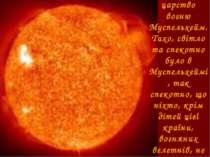 ... а на південь - царство вогню Муспельхейм. Тихо, світло та спекотно було в...