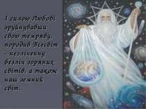 І силою Любові зруйнувавши свою темряву, породив Всесвіт - незліченну безліч ...