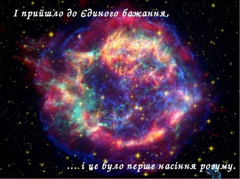 І прийшло до Єдиного бажання, … і це було перше насіння розуму.
